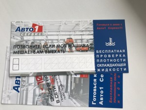 автовизитка / визитки в минске