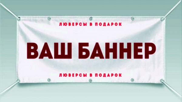 bannery i rastjazhki-7